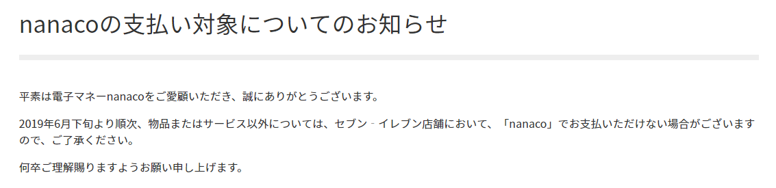 nanacoお知らせ