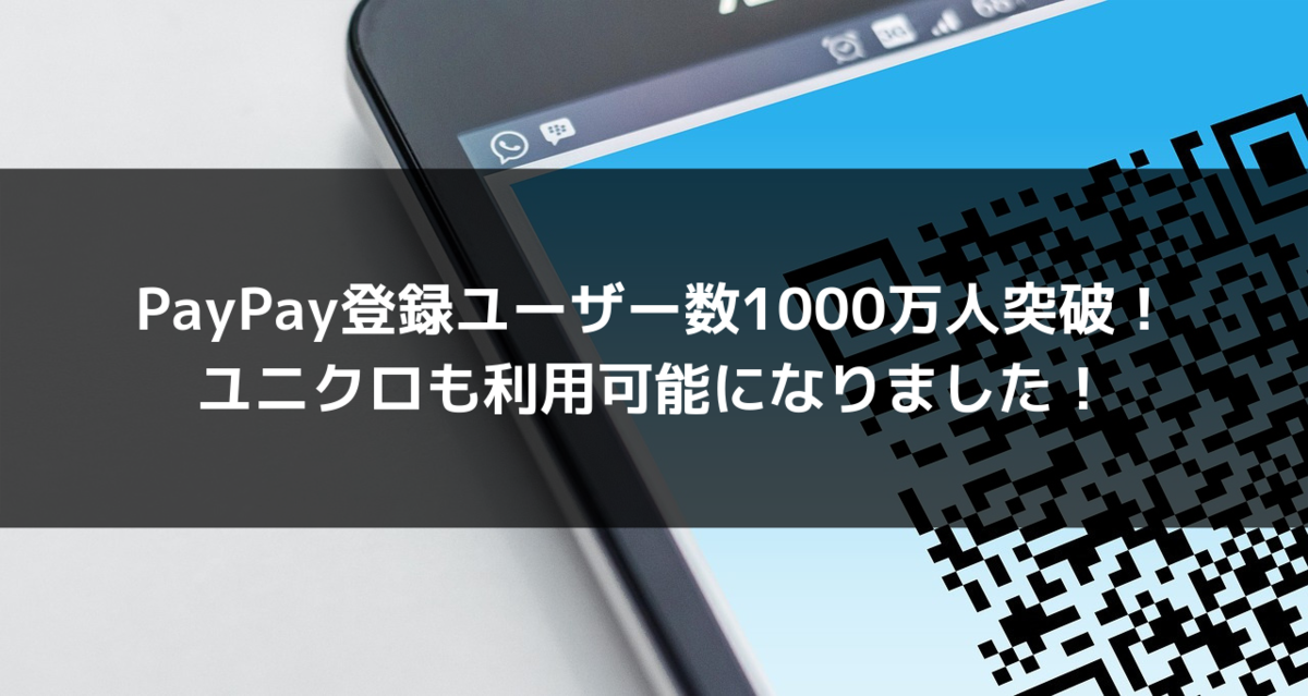 PayPay1000万人