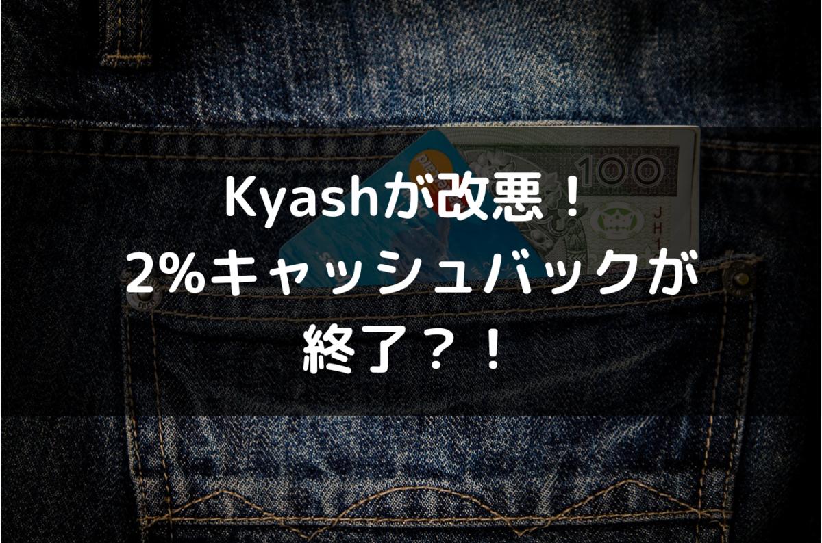 kyashアイキャッチ
