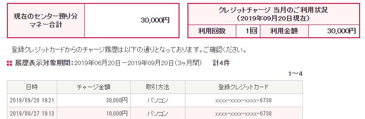 nanakoチャージ履歴