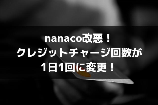 nanaco改悪!クレジットチャージ回数が1日1回に変更されます!