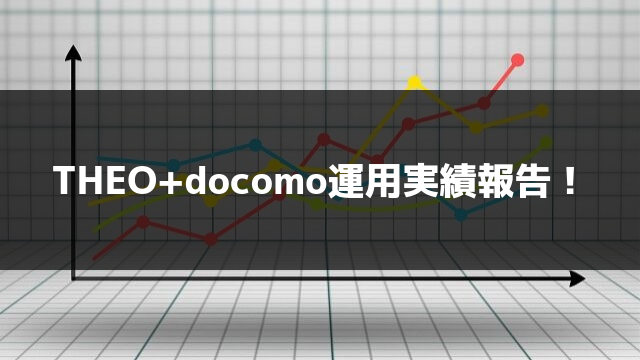 THEO+docomo運用実績報告!