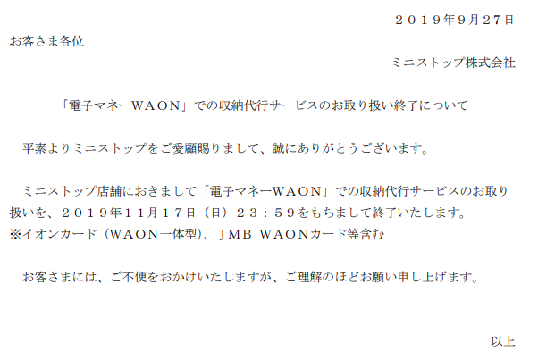 waon公式発表