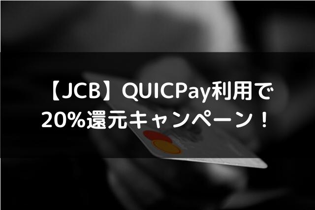 QUICPay利用で20%還元キャンペーン!