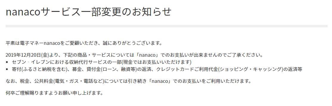 nanaco公式