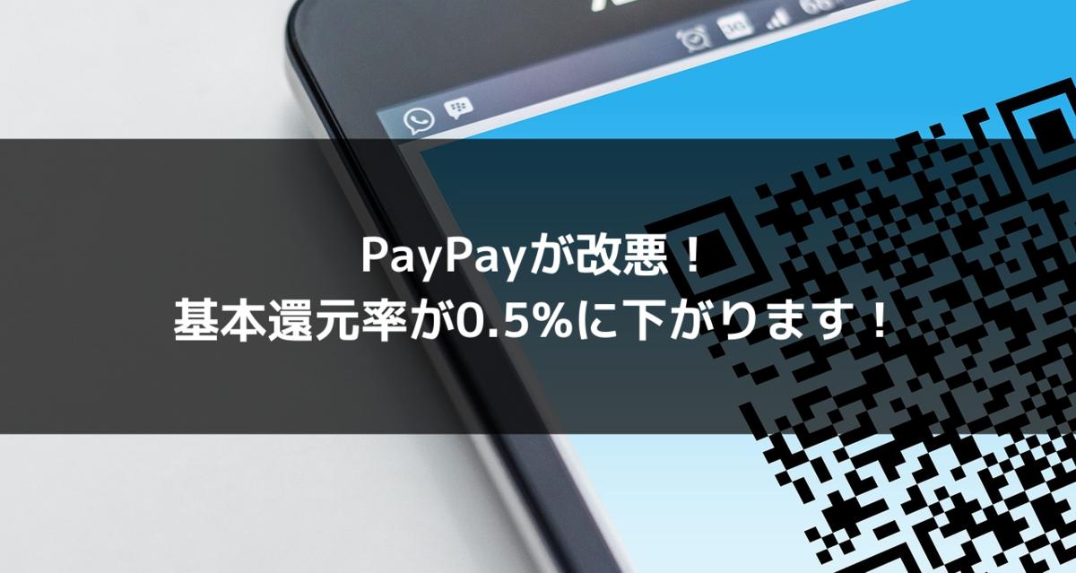 PayPayが改悪!基本還元率が0.5%に下がります!