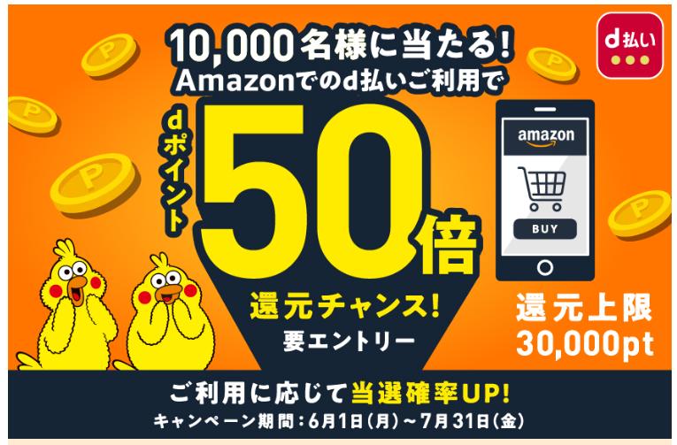 Amazonでd払いキャンペーン