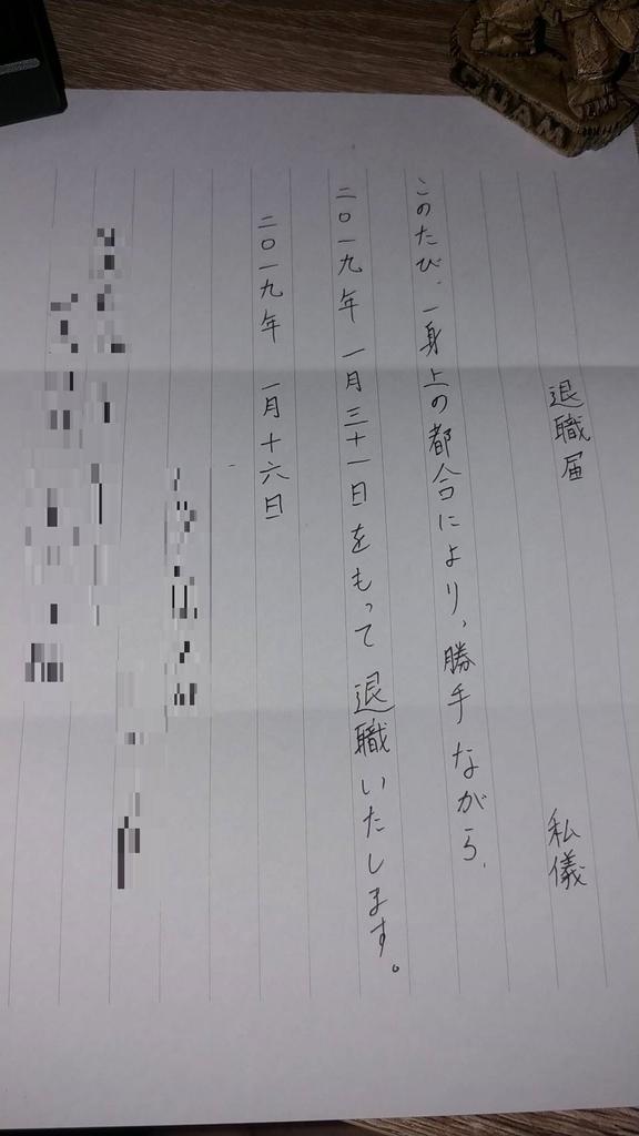 f:id:moshifuku:20190201152834j:plain