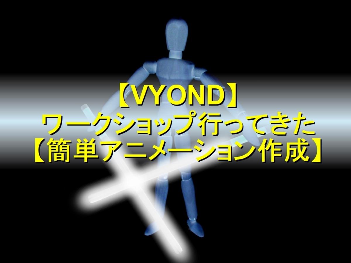 f:id:moshifuku:20190413002415j:plain