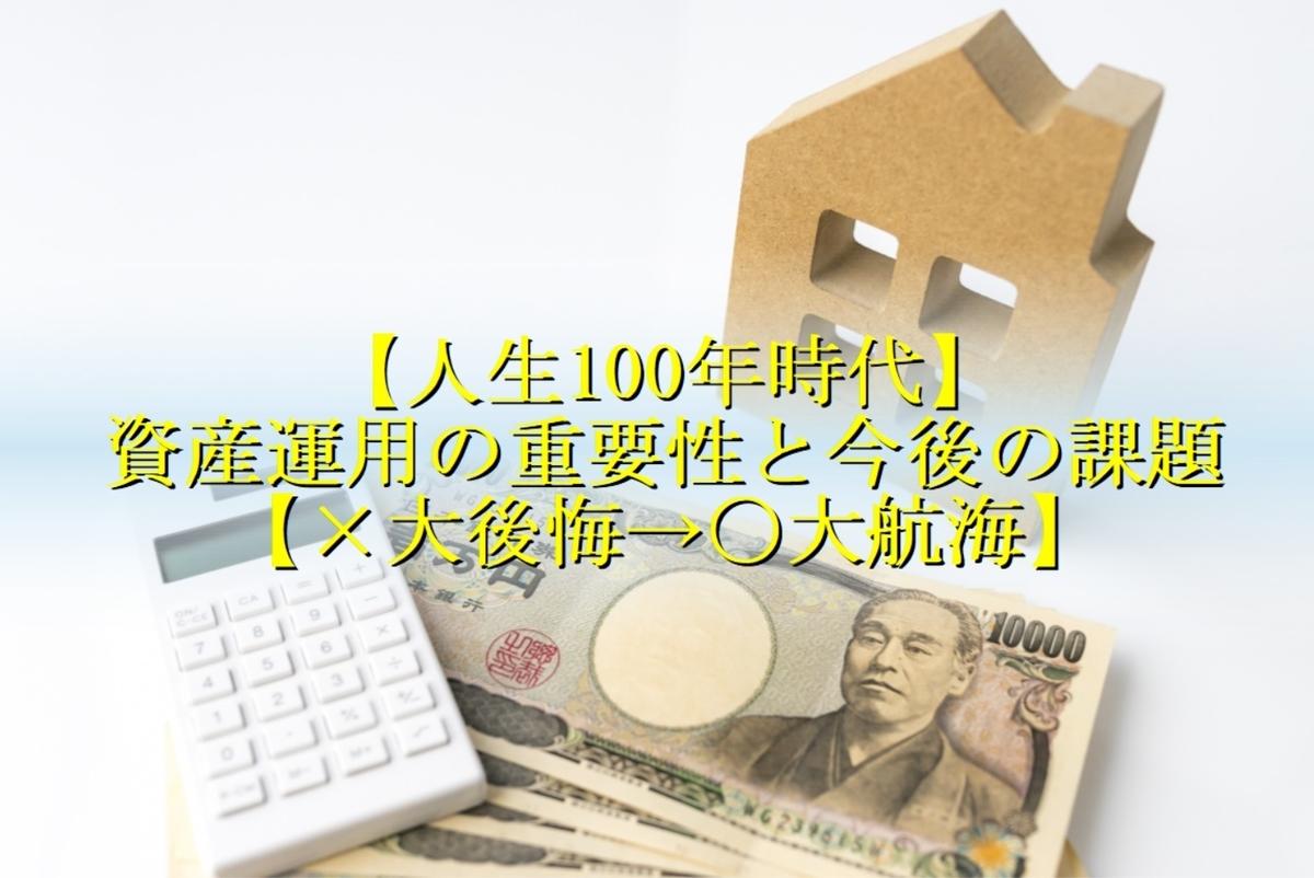 資産運用_ビジネス_年金_投資