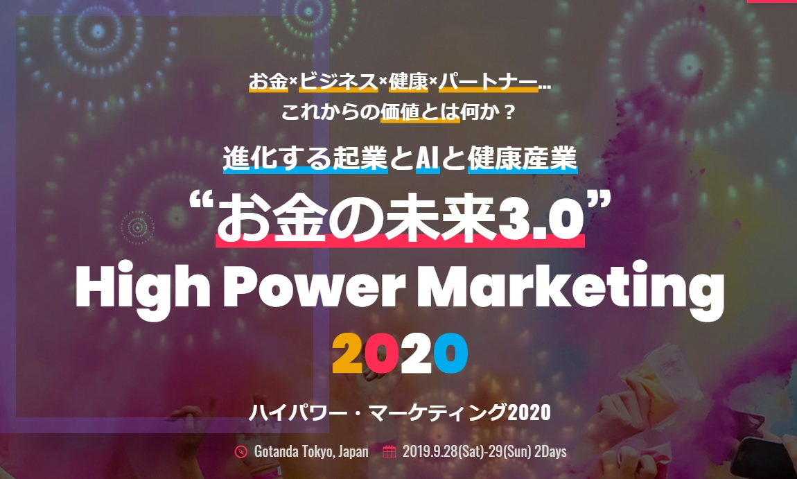 お金の未来3.0 ハイパワーマーケティング 新時代のお金 キャッシュレス AI 豆腐パラディン