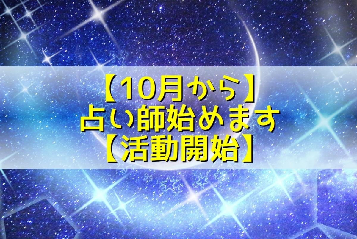 f:id:moshifuku:20190927131214j:plain