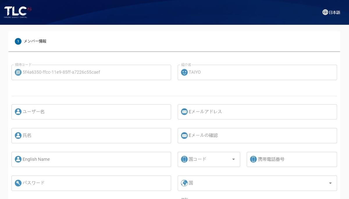 IBH銀行×TLC-新規登録画面-日本語化完了