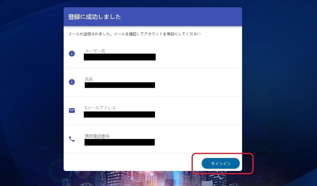 IBH銀行×TLC-新規登録画面-登録完了