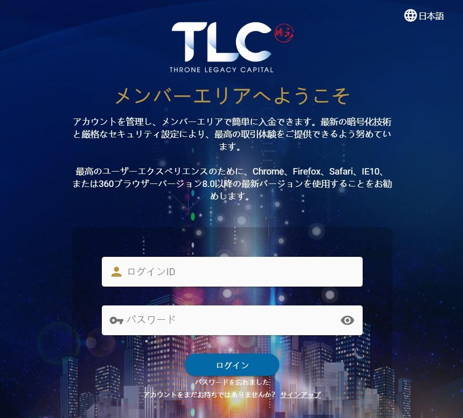 IBH銀行×TLC-ログイン画面-