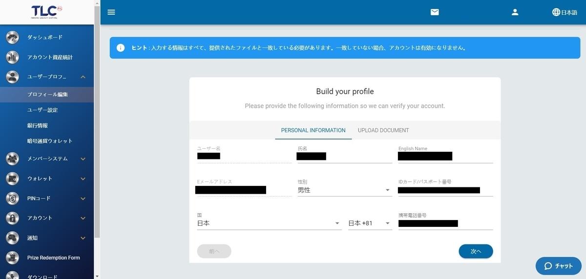 IBH銀行×TLC-プロフィール編集-