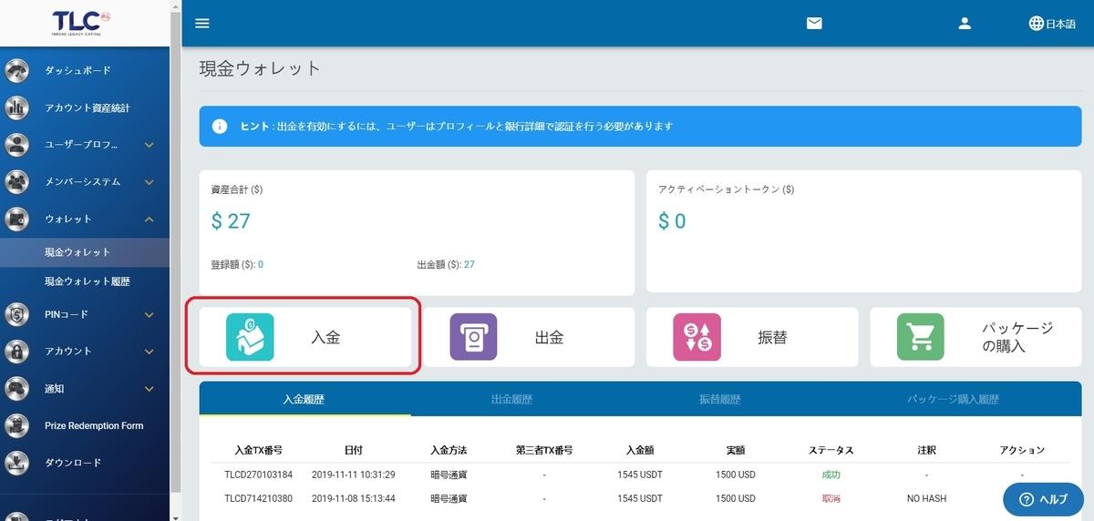 IBH銀行×TLC-入金ウォレット編、ウォレット-