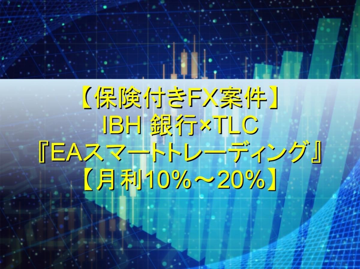 IBH銀行×TLC 『EAスマートトレーディング』
