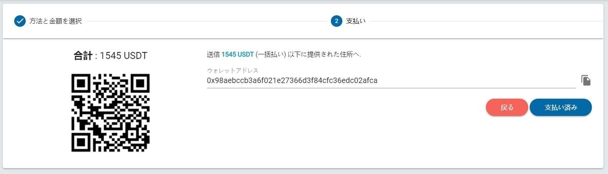 IBH銀行×TLC-入金申請、入金待ち-