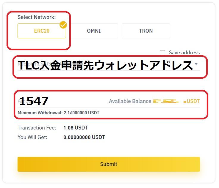 IBH銀行×TLC-binance USDT Withdraw-