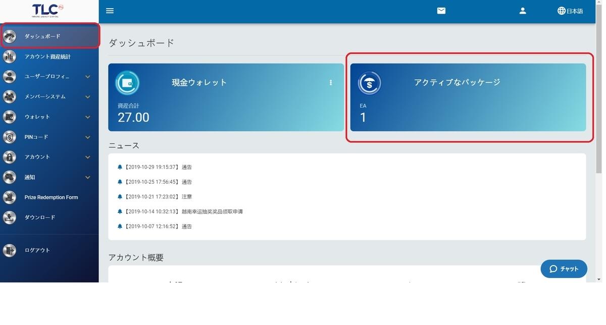 IBH銀行×TLC-TLCパッケージアクティブ確認-
