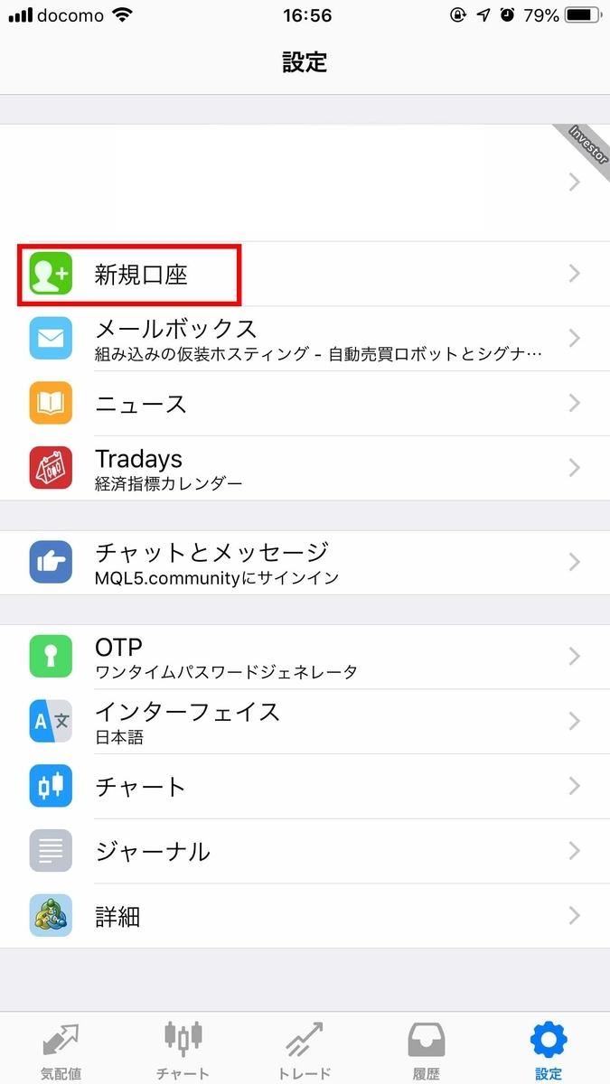 IBH銀行×TLC-MT4 iPhone 2-