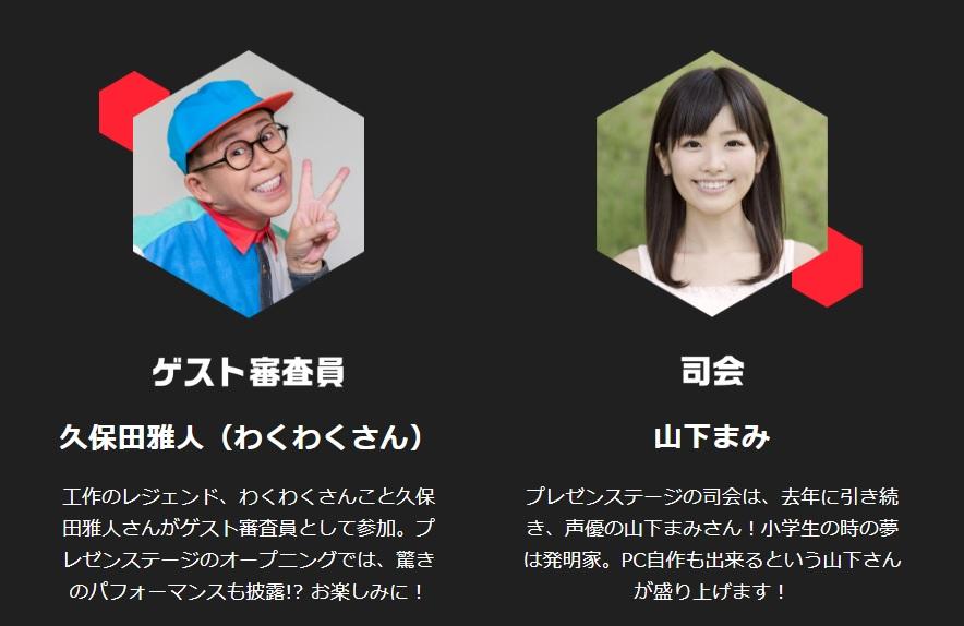 Hack Day 2019 -ゲスト-