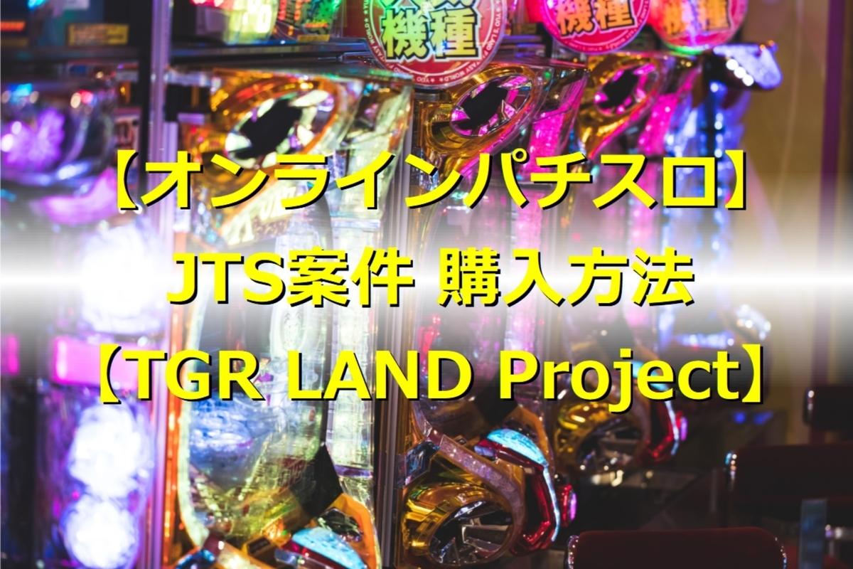 TGR LAND Project-JTSパチスロオーナー申し込み-