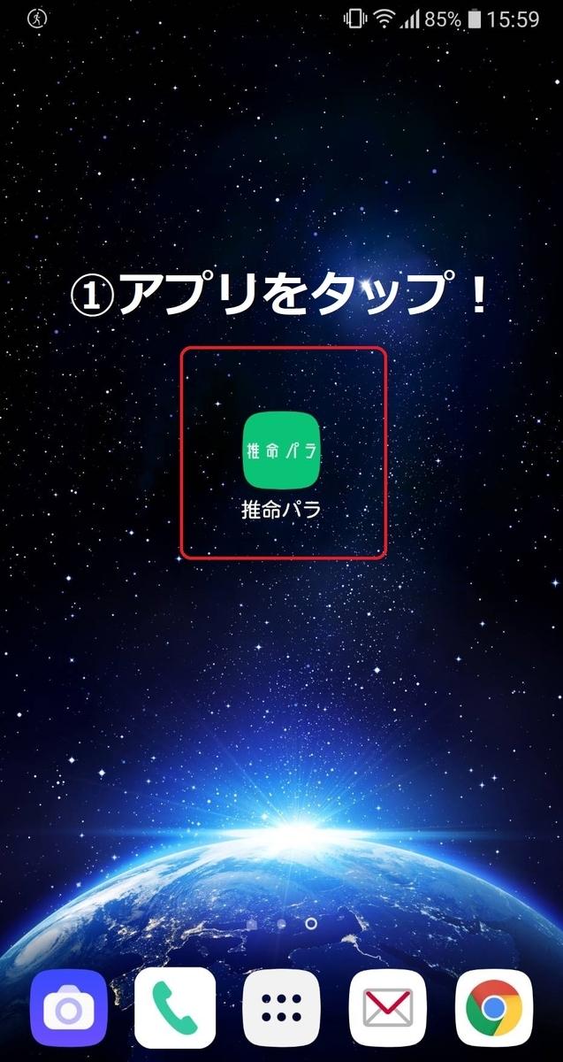 推命パラ-Step1.アプリを開く-