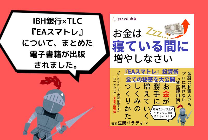 IBH銀行×TLC-EAスマトレまとめ-