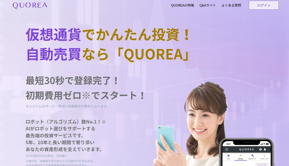 QUOREA-公式サイト-