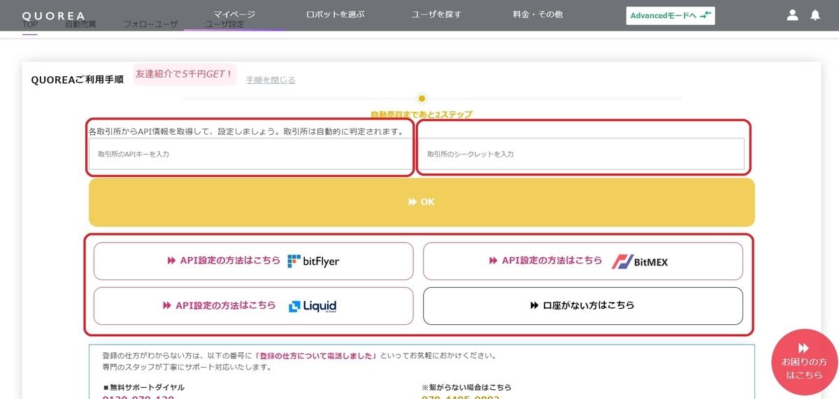QUOREA-API設定-