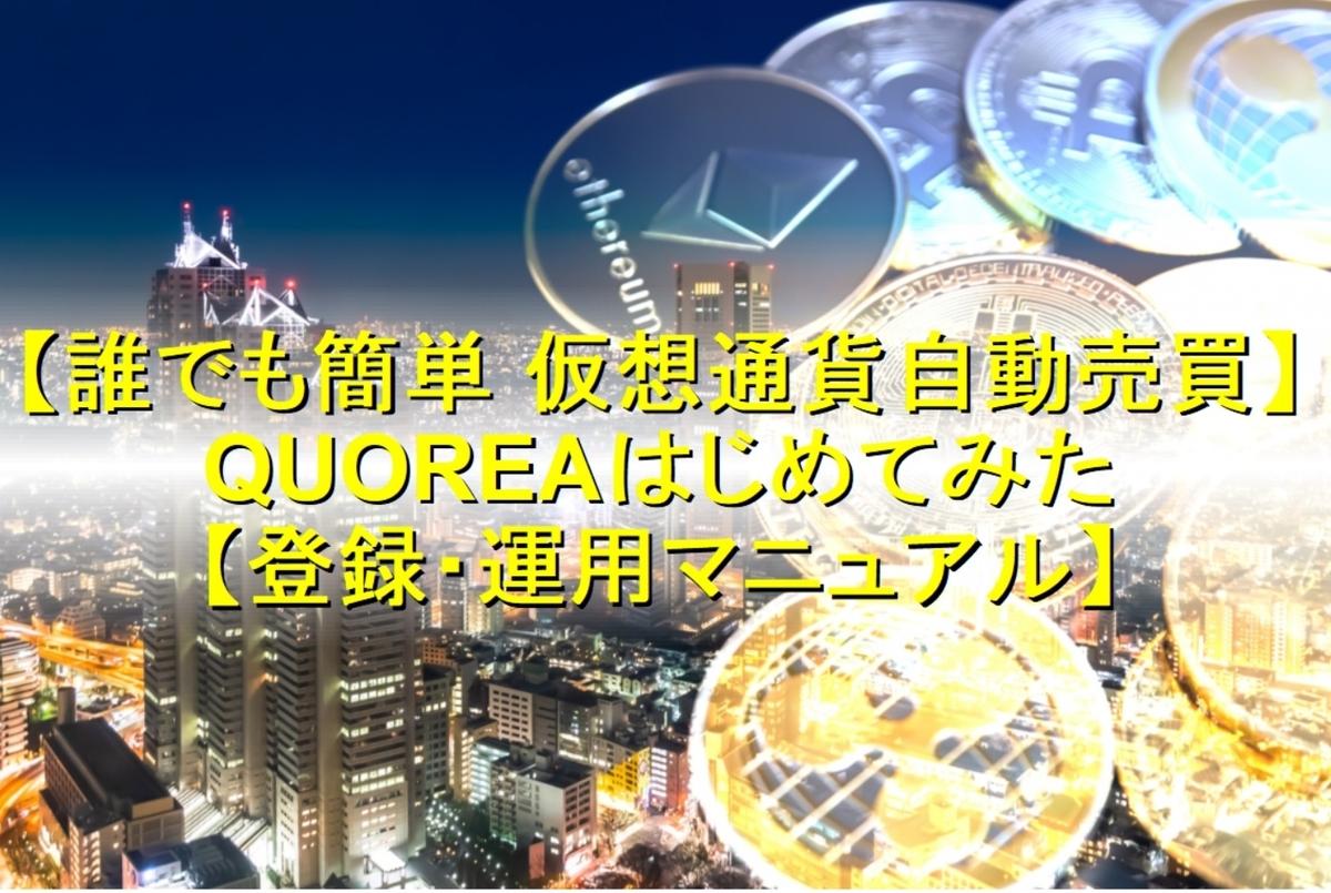 QUOREA-登録・運用マニュアル-