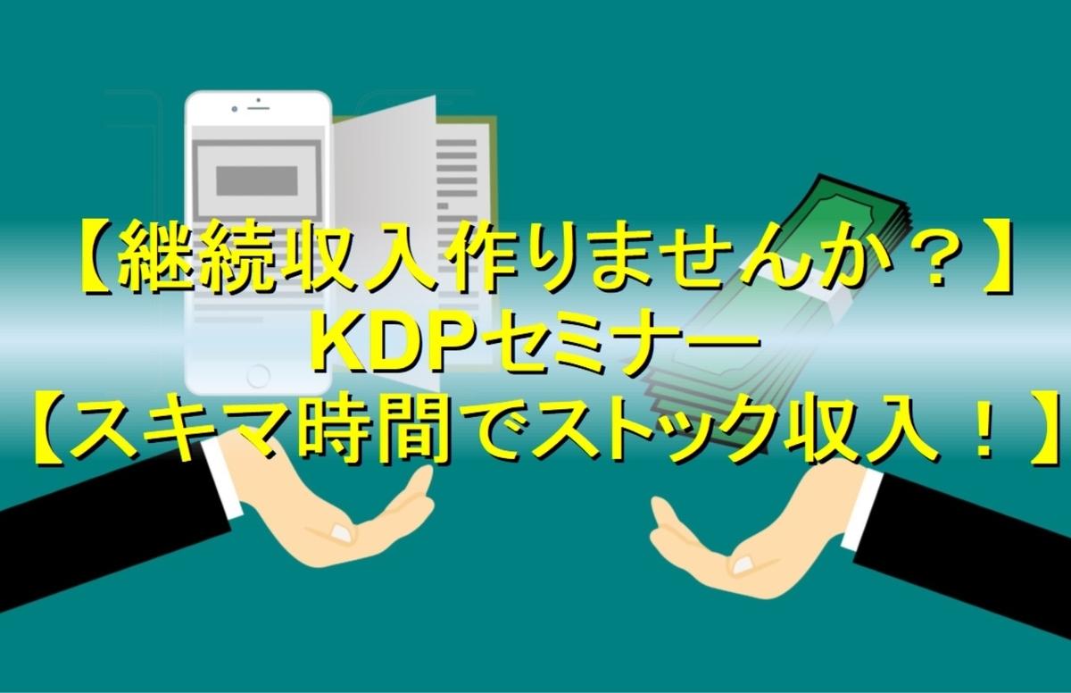 KDPセミナー