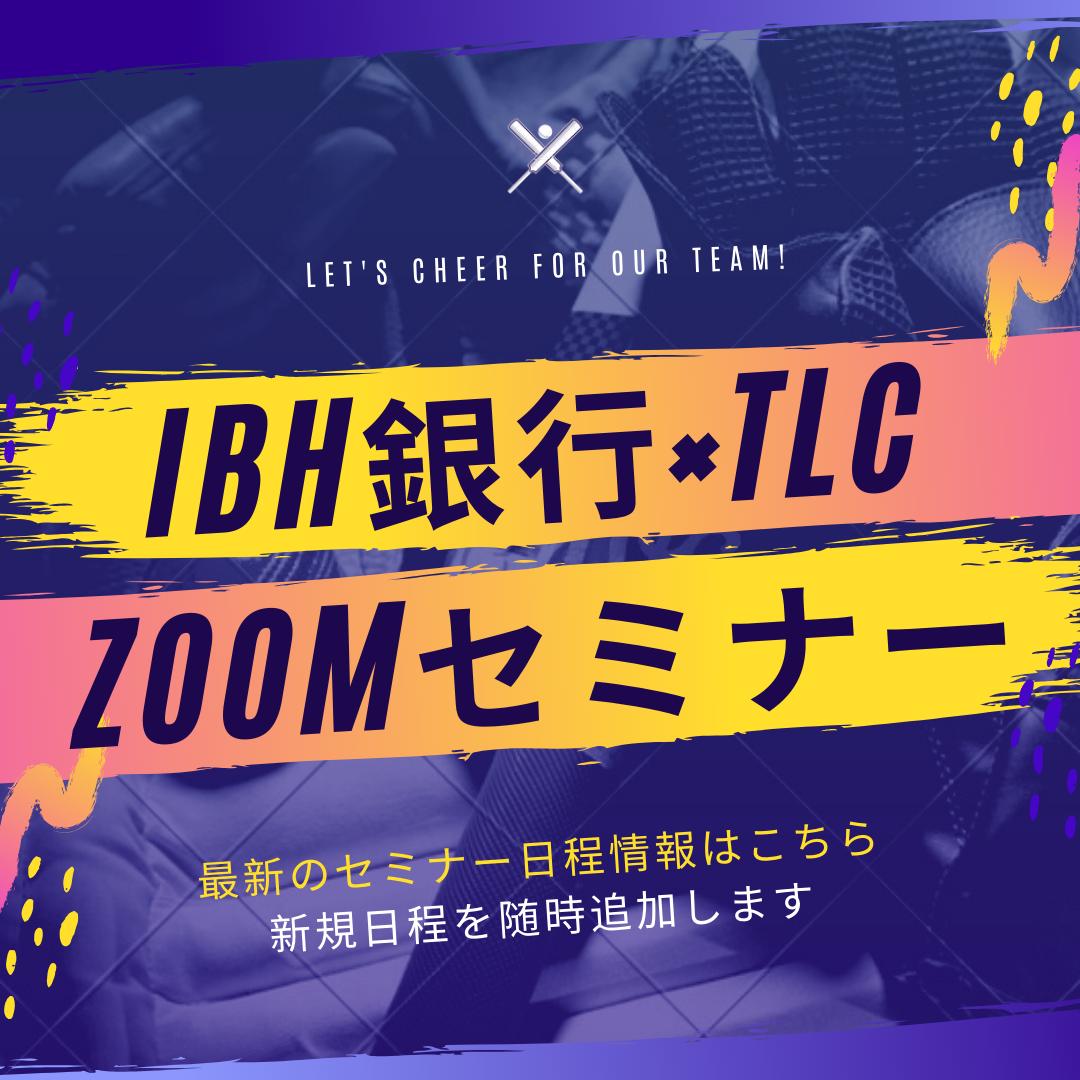 IBH銀行×TLC ZOOMセミナー開催予定日程