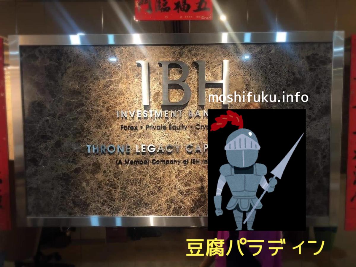 IBH銀行×TLC-マレーシアオフィス-