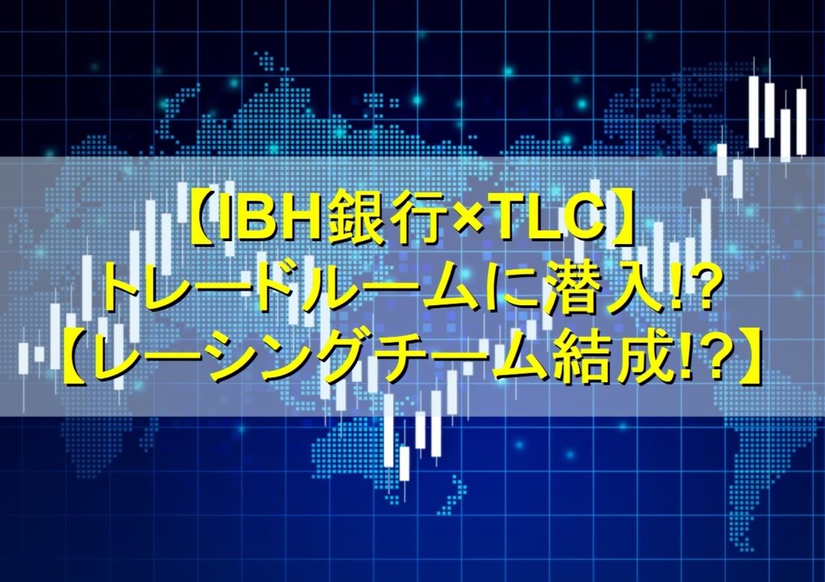 IBH銀行×TLC-潜入!トレードルーム!-