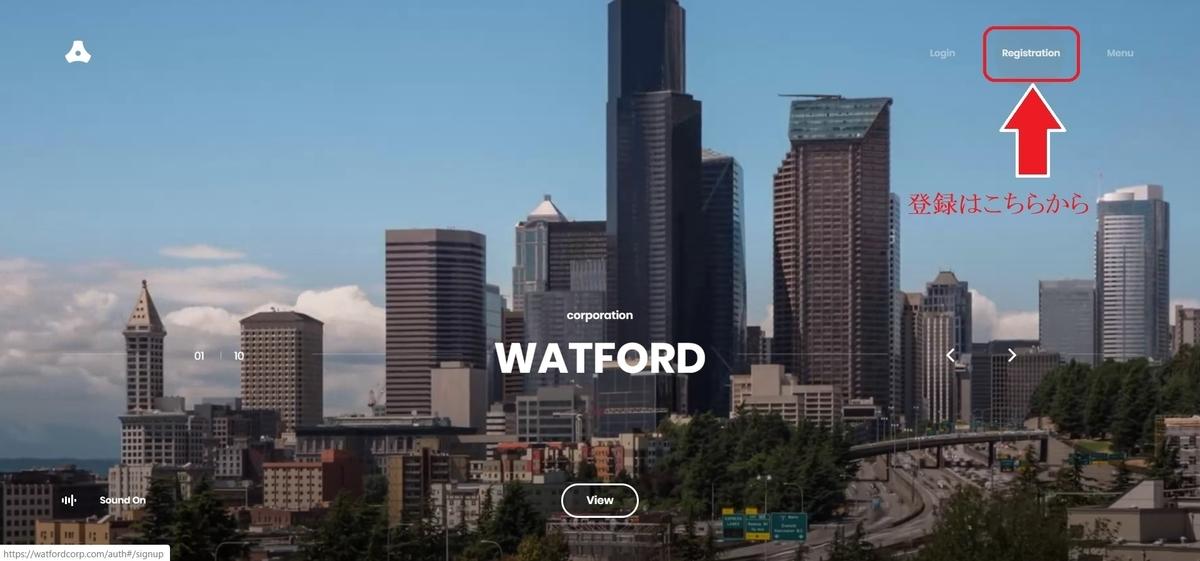 Watford LLC -登録作業1-