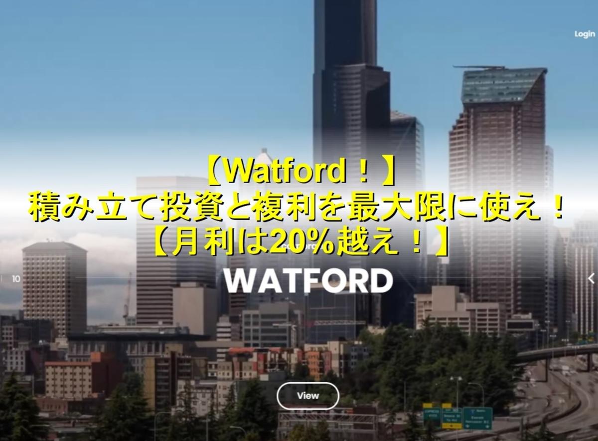 What is Watford LLC