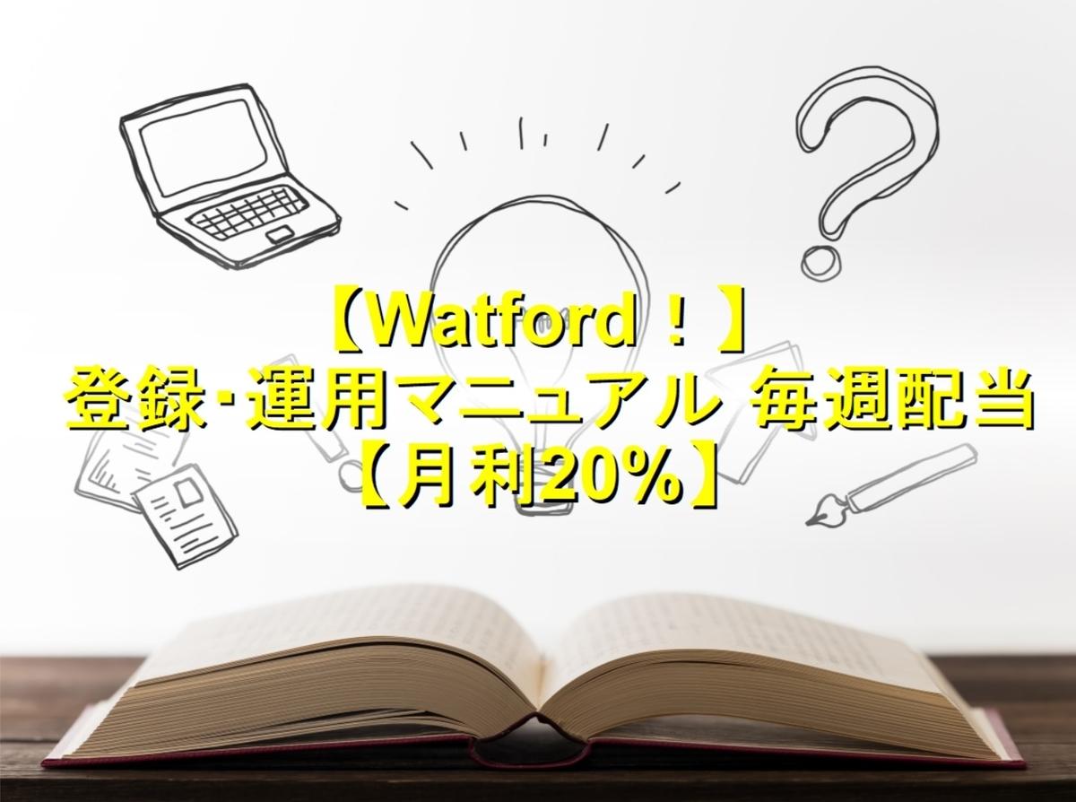 Watford LLC -登録・運用マニュアル-