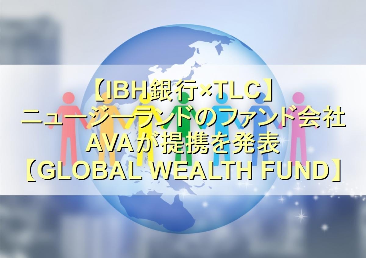 IBH × TLC -ニュージーランドファンド会社AVA提携-