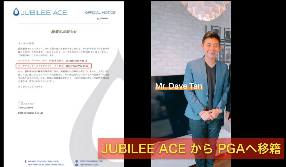 Mr. Dave Tan