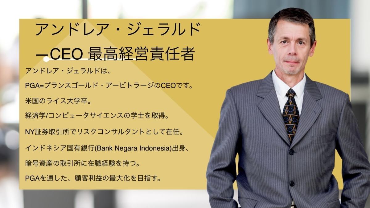 アンドレア・ジェラルド—CEO 最高経営責任者