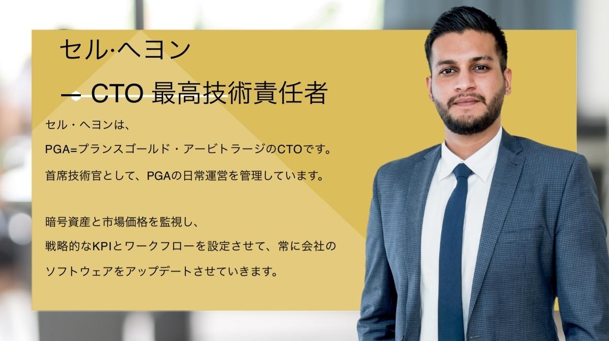 セル·へヨン— CTO 最高技術責任者