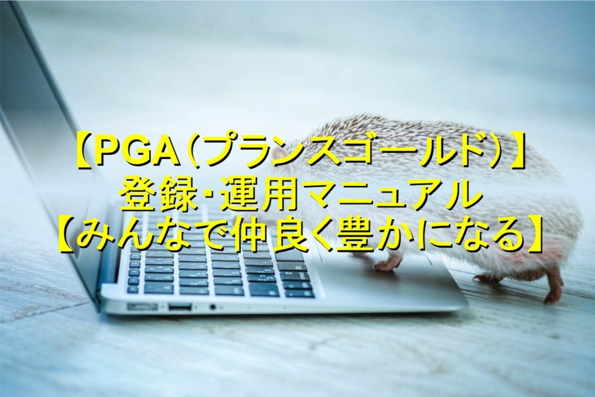 f:id:moshifuku:20200425092452j:plain