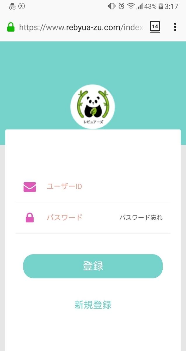 f:id:moshifuku:20200618042034j:plain