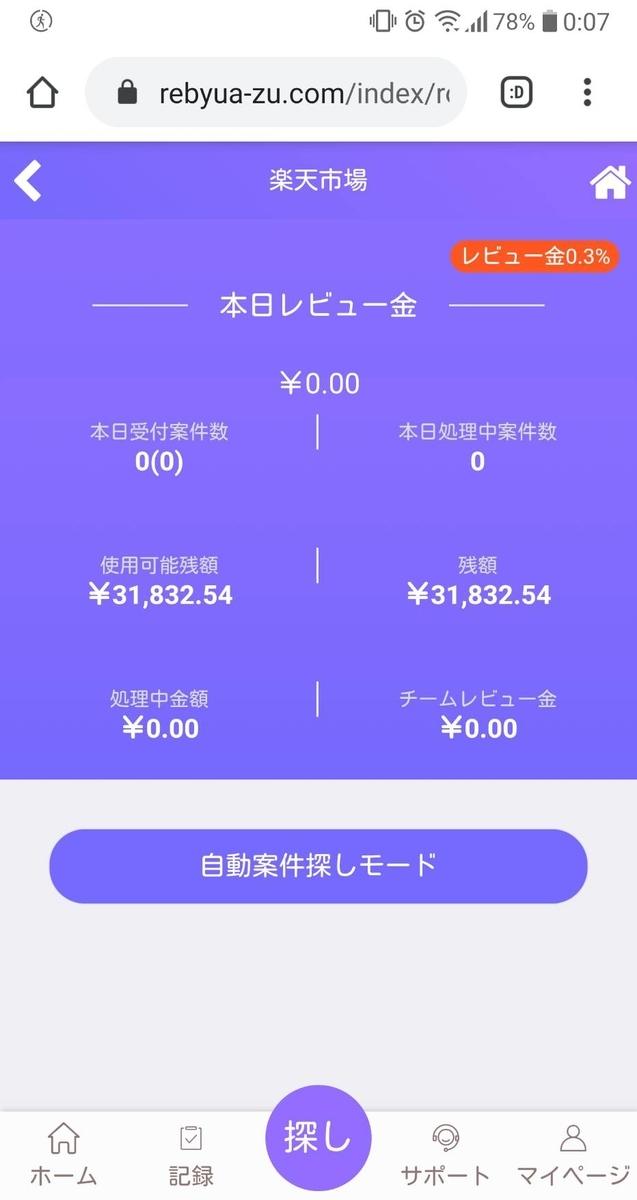 f:id:moshifuku:20200618052836j:plain