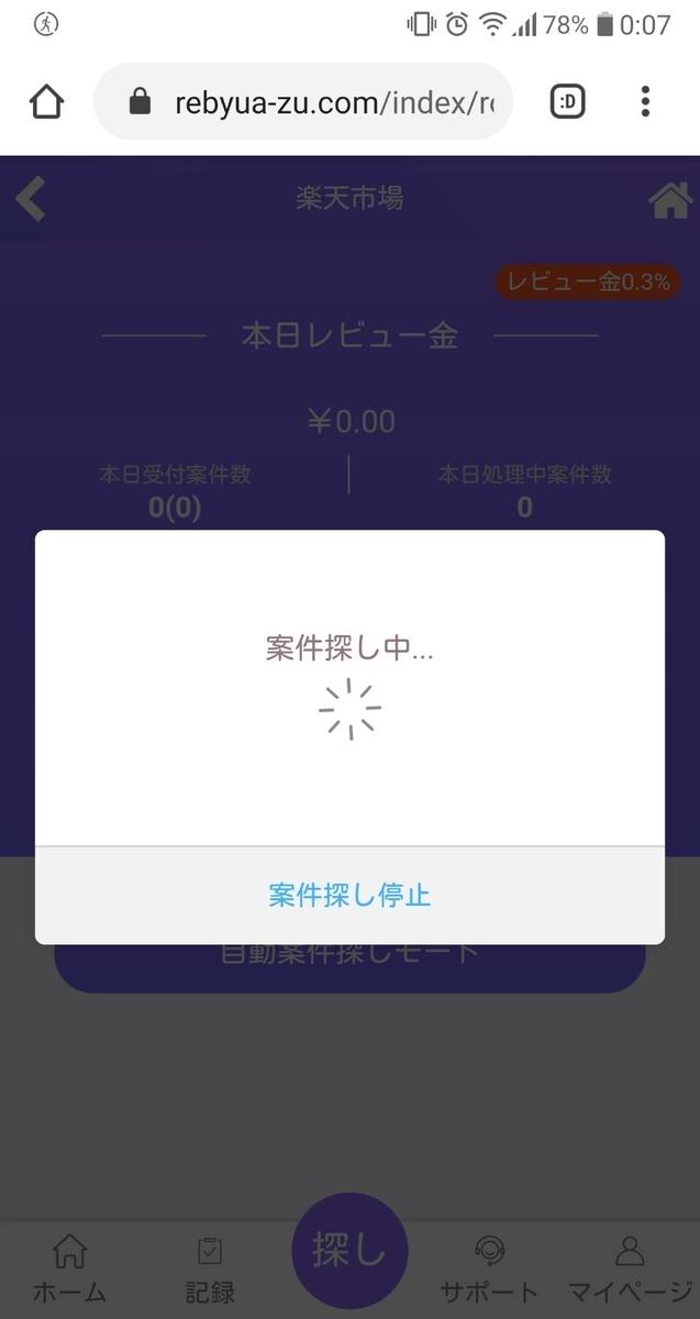 f:id:moshifuku:20200618052959j:plain