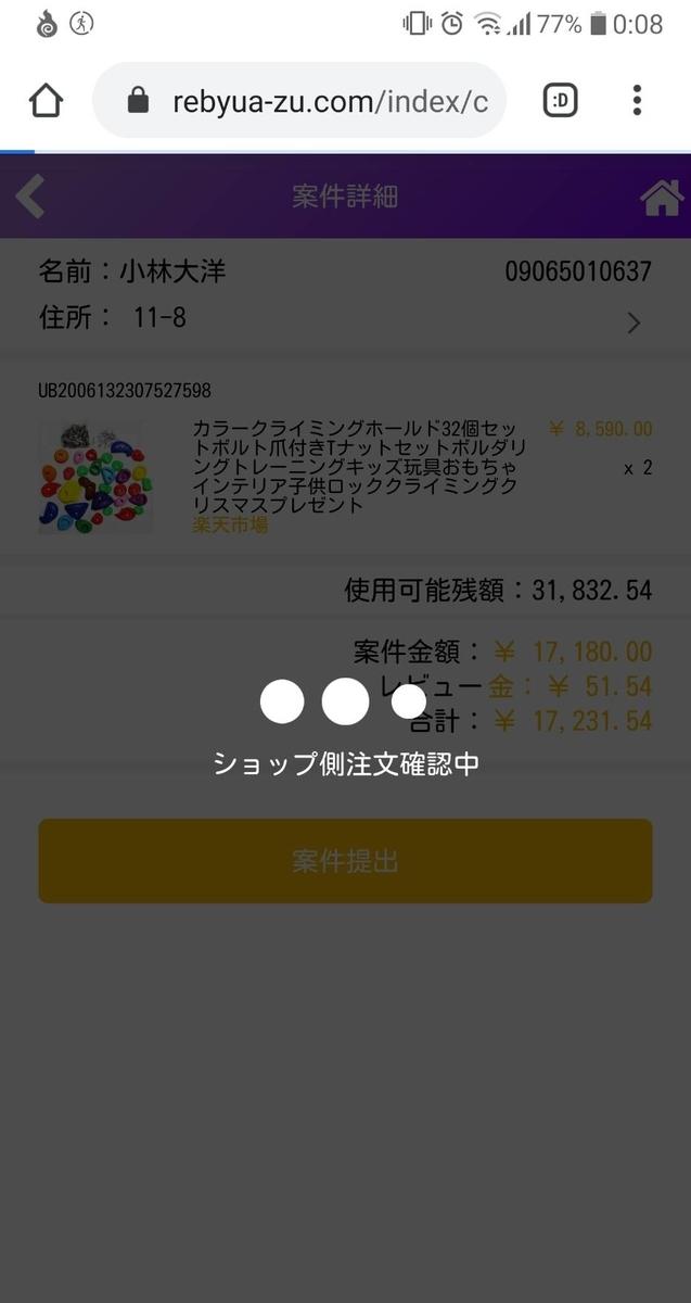 f:id:moshifuku:20200618053200j:plain