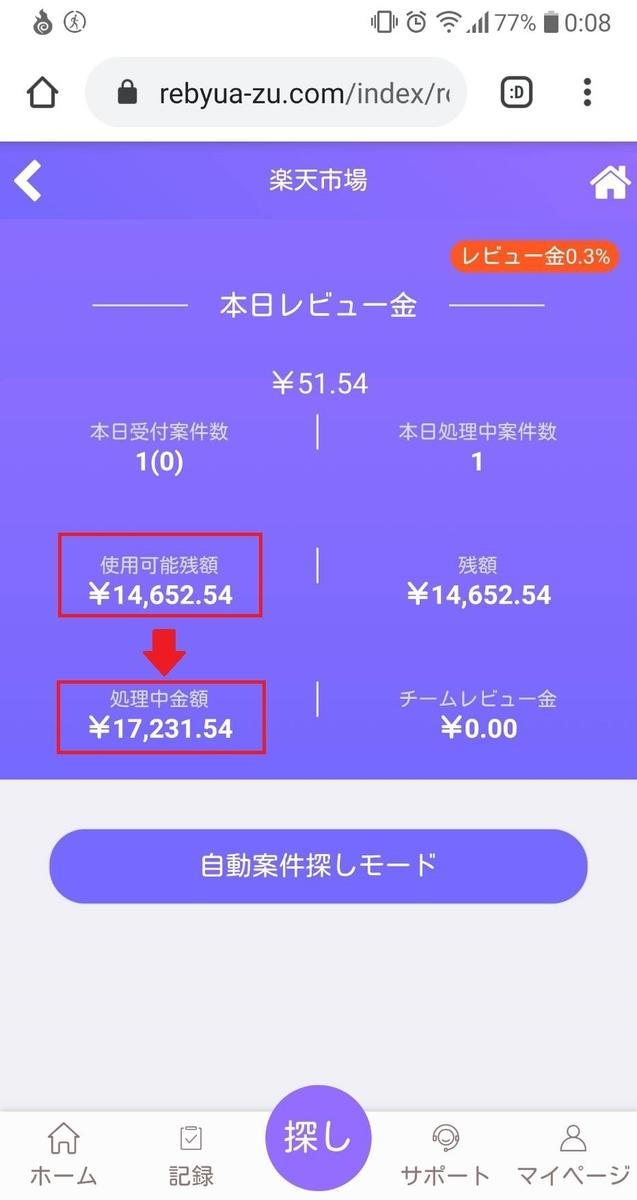 f:id:moshifuku:20200618053554j:plain